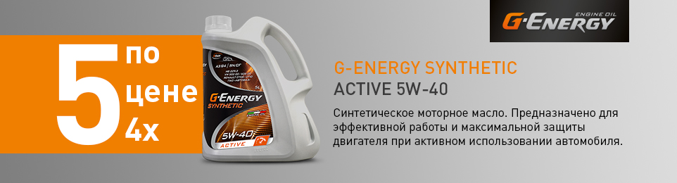 G-Energy Synthetic Active 5w40